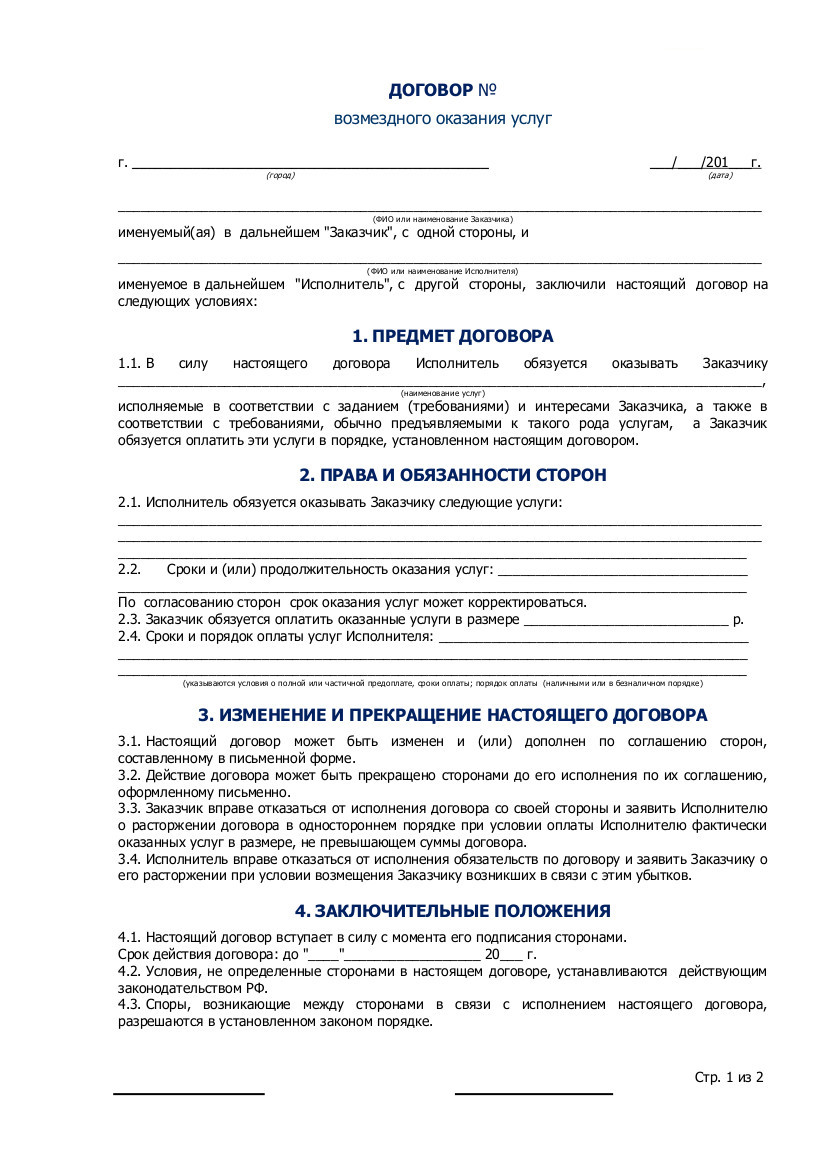 договор на оказание услуг физическому лицу образец