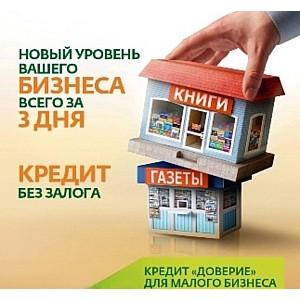 кредит в сбербанке для держателей пенсионных карт акция