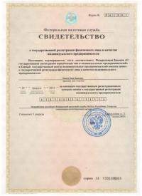 Свидетельство о государственной регистрации предпринимателя