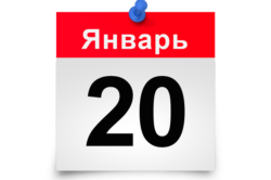 Подача сведений до 20 января