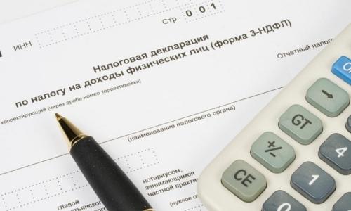 Оплата 3-НДФЛ
