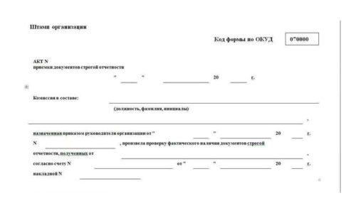 Акт о приемке документов строгой отчетности