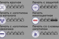 Примерные цены в зависимости от сложности печати