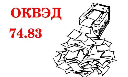Код ОКВЭД для услуг ксерокопии