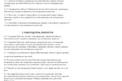 Образец договора о материальной ответсвенности