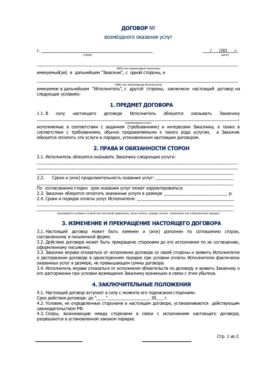 Предварительный договор услуги