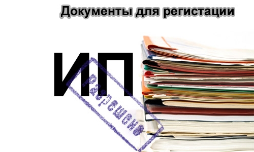 Сбор документоа для регистрации ИП