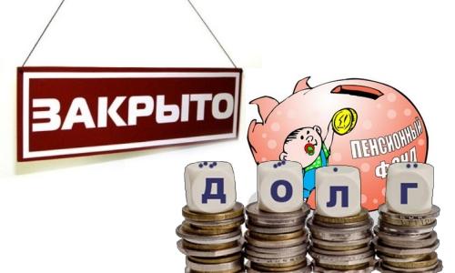 Долги в Пенсионный Фонд при закрытии ИП