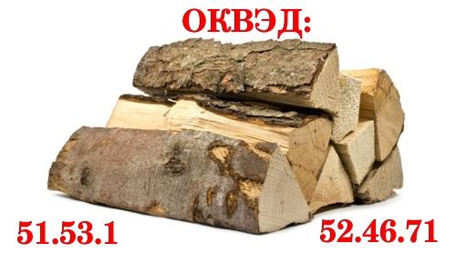 Кроды ОКВЭД при продаже дров