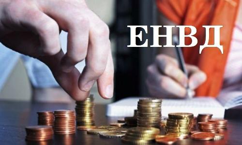 Оплата  ЕНВД при розничной торговле