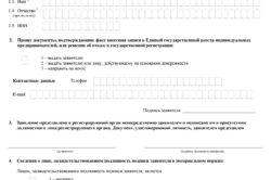 заявление по форме р26001 бланк скачать 2016 - фото 6