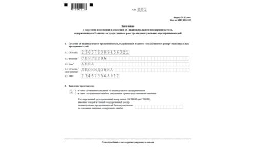 Форма заявления Р24001