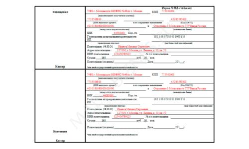Пример заполнения бланка госпошлины за закрытие ИП