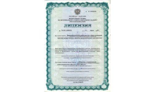 Лицензия на продажу ветеринарных препаратов