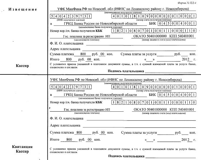 образец квитанции на оплату госпошлины за государственную регистрацию права - фото 11
