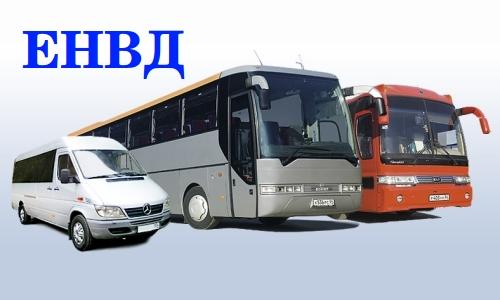 ЕНВд при пассажирских перевозках
