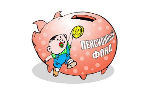 Выплаты в Пенсионный Фонд
