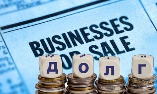 Продажа бизнеса с долгами