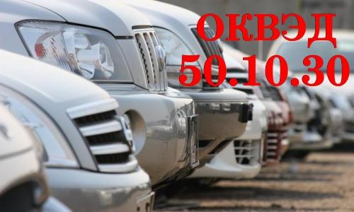 ОКВЭД при продаже подержанных авто