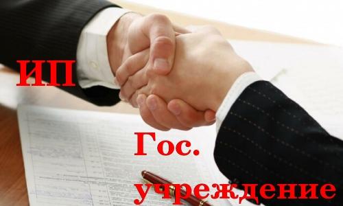 Сотрудничество ИП и госучреждения