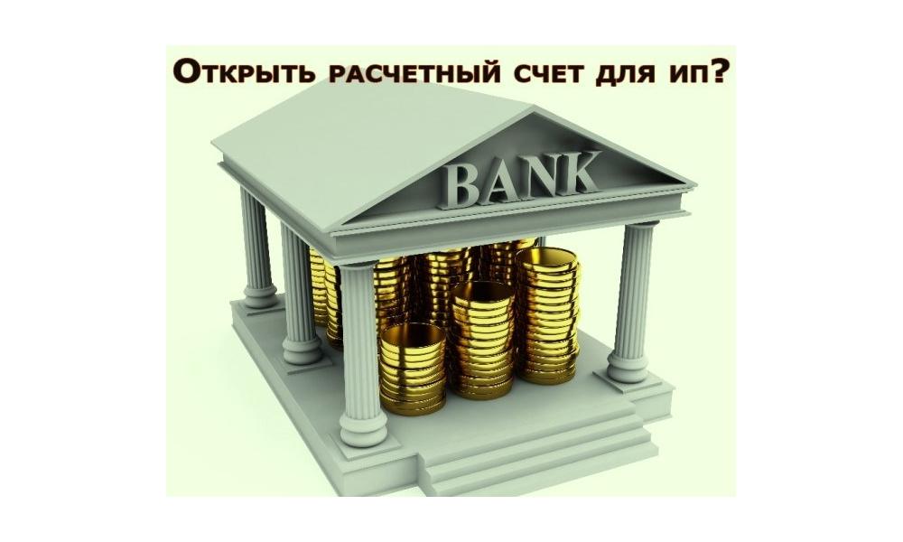 Как открыть счет в швейцарском банке гражданину россии - d01b