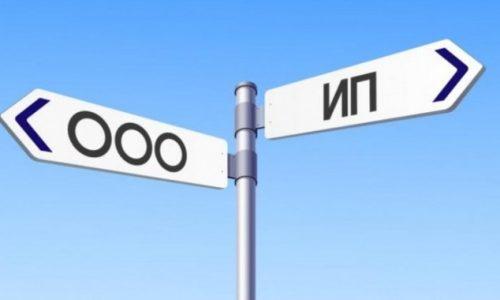 Выбор между ИП и ООО
