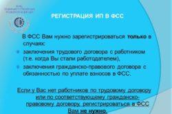 Условия регистрации в ФСС
