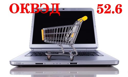 ОКВЭД 52.6 для деятельности по реализации товаров через интернет-магазин