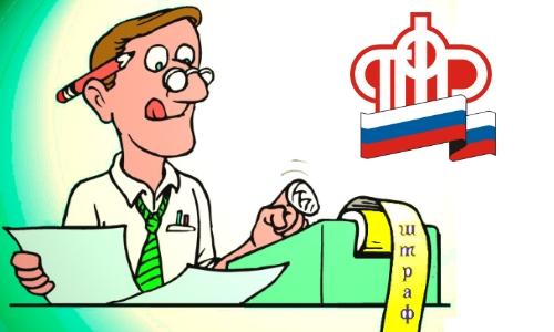 Штрафы за неуплату взносов в ПФР