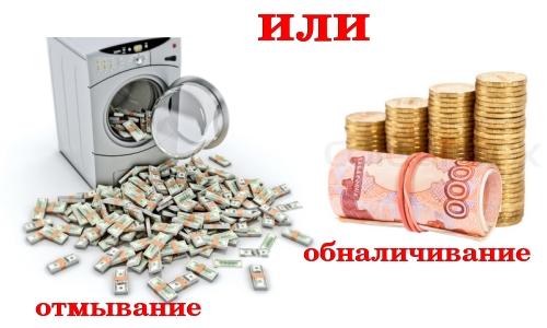 Отмывание или обналичивание средств