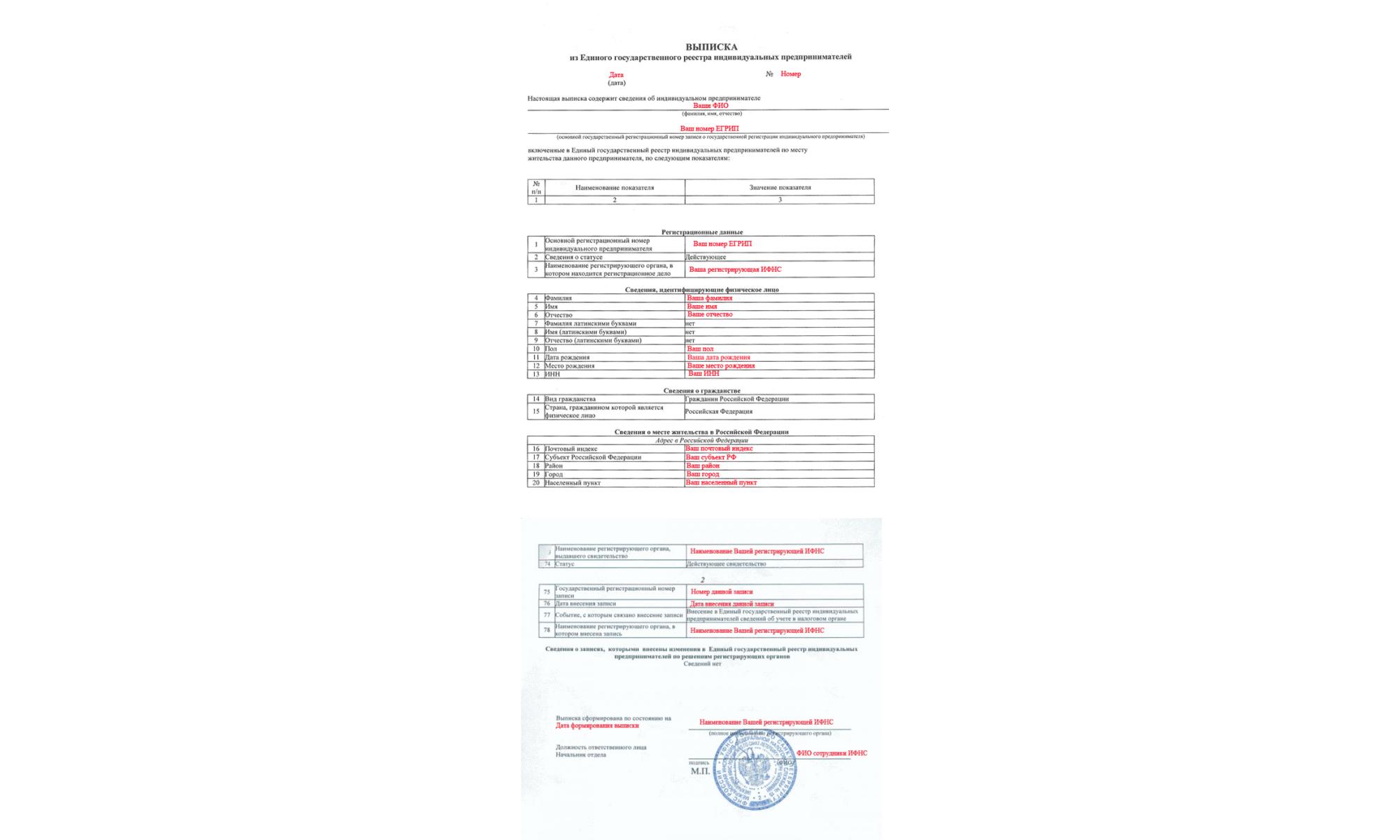 Заявление На Выдачу Выписку Из Егрип
