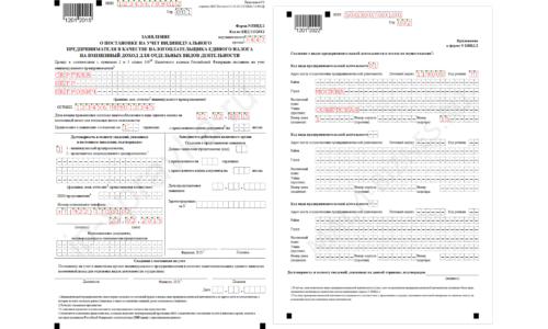 Подача заявления о переходе на ЕНВД