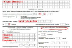 Заявление о регистрации ккм