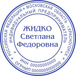 Образец заполнения заявления о переходе на УСН