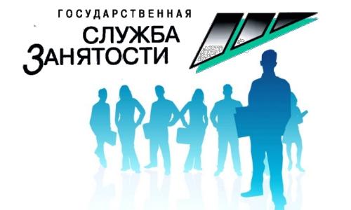 Обращение в Центр занятости для открытия ИП