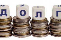Оплата долгов в ПФР