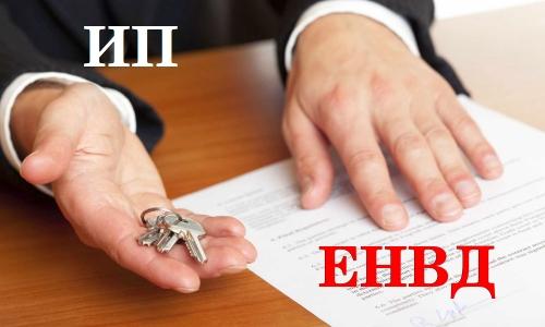 Ипотека при ЕНВД на ИП