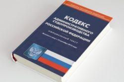 Кодекс Российской Федерации об административных правонарушениях, регулирующий ответственность ИП