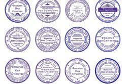 Варианты отображения информации на печатях