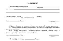 Образец заявления на расчетный счет