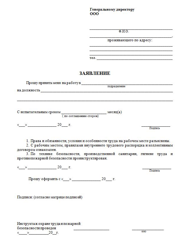 заявление о приеме работника образец