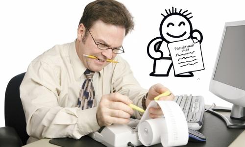 Оплата налогов через расчетный счет организации