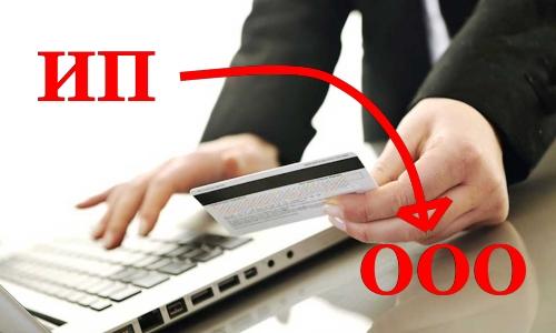 Перевод денежных средств с ИП на ООО