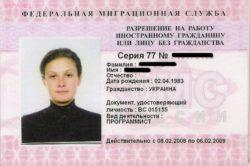 Административный штраф ИП за иностранного работника
