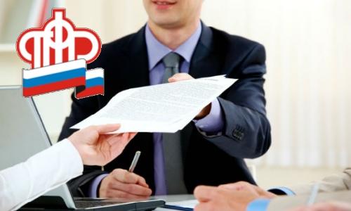 Регистрация ИП в ПФР