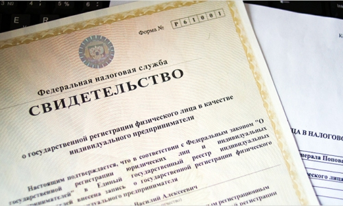 Получение свидетельства о регистрации ИП
