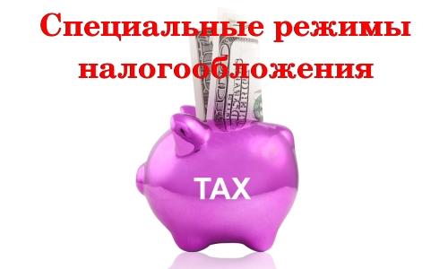 Специальные режимы налогообложения