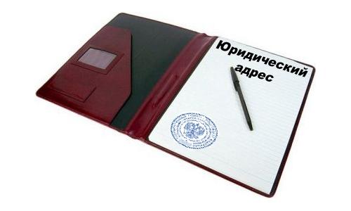 Регистрация юридического адреса ИП