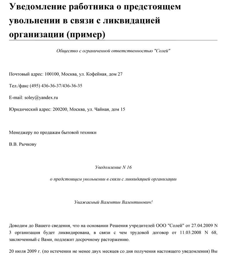 Письмо Уведомление о Реорганизации Предприятия образец