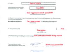 Уведомление о регистрации в ПФР